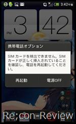 Screenshot_2013-01-17-15-42-08