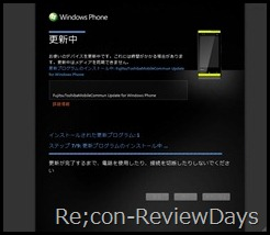 toshiba_is12t_wp7.8_update_black_02
