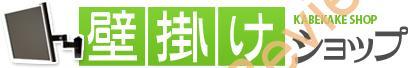 壁掛け.com TVSTIGP117M 適当なレビュー