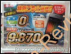 Galaxy Nexusが機種変9,870円だったので買ってきた
