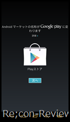 Android MarketがGoogle Playストアに名称変更