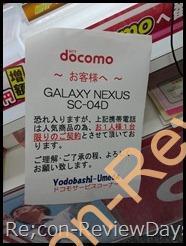 ヨドバシカメラ梅田のGalaxy Nexus (SC-04D)にこんな張り紙が…