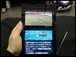 NOTTVをN-06Dで初めて視聴