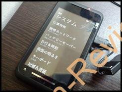 X02TにWindows Phone 7.5 ROMを焼くとdocomoのSIMを認識した