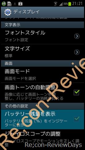 Galaxy S III (GT-I9300) ではバッテリー表記を%で表示可能