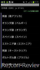 Galaxy S III (GT-I9300) はMoreLocale2でメニュー類の殆どを日本語化可能