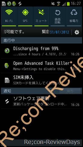 Galaxy S III (GT-I9300)にアップデートが降ってきた