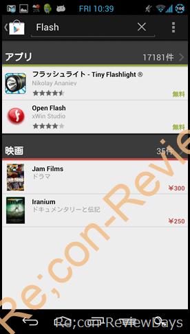 Android向けのFlash Playerはまだ配布している