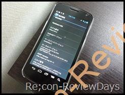 Android 4.1の端末にFlash Playerは利用できるかどうか検証