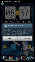 Galaxy S III (GT-I9300) にAndroid 4.1.1のアップデートが降ってきた