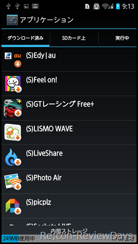 ARROWS Z (ISW11F) Android 4.0.3にて消去できるアプリ一覧