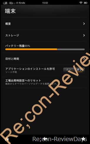 Kindle Fire HDにATOKを入れてみた