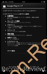 Kindle Fire HDにGoogle Playのapkをインストールするも失敗