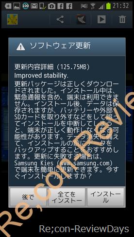 国際版Galaxy S III (GT-I9300)にAndroid 4.1.2のアップデートが降ってきた