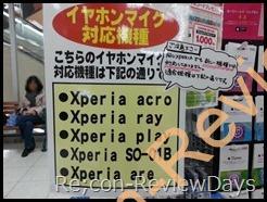 Xperia areとは?