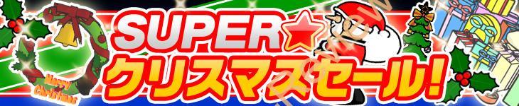ソフマップ.comにてSUPERクリスマスセール、SUPERナイトセール同時開催中!