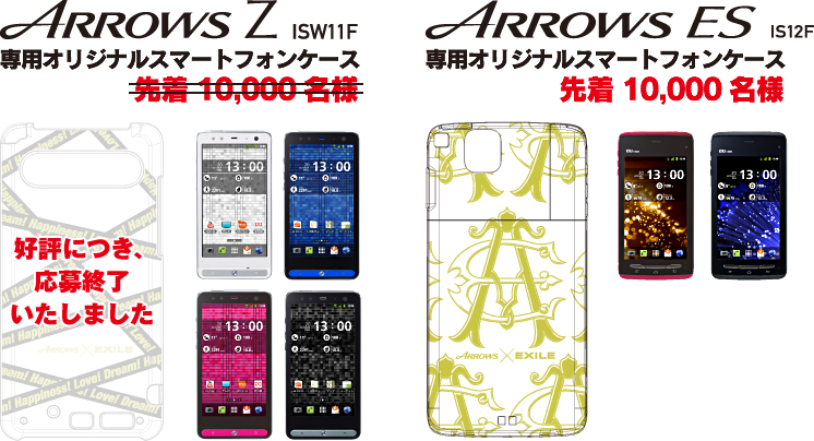 ARROWS Z (ISW11F)のEXILEケースが届いた
