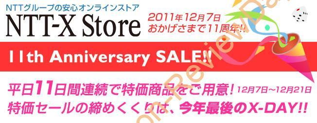 NTT-X Store 11周年 Anniversary SALE! が12月7日~12月21日まで開催中!