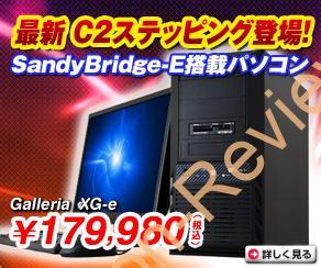 SandyBridge C2ステッピング搭載のBTO PCがドスパラから