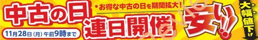 ソフマップ.comにて 中古の日 連日開催中!