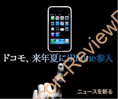 docomoからLTE対応のiPhoneを販売か