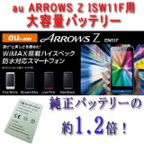 au ARROWS Z (ISW11F)用大容量1700mAhバッテリーが最安3,680円!