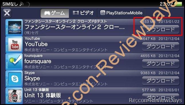 Vita版PSO2の追加募集に当選