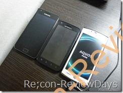 Galaxy S II、Atrix 4G、SH-12Cのバッテリーの持ちを検証
