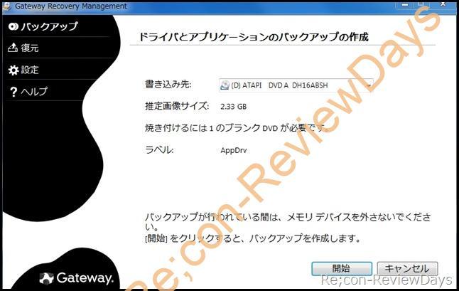 Gateway SX2370-F44D リカバリディスクを作成