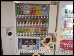 広告にある飲み物が売っていない自販機