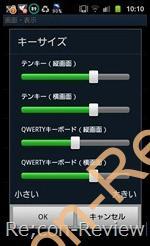 ATOK for Androidのキーボードサイズを変更