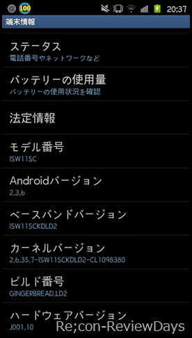 Samsung Galaxy S II WiMAX (ISW11SC)をアップデート