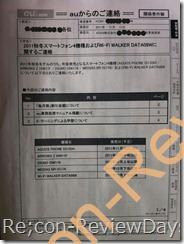 富士通 au向けISW11Fが12月中旬へ発売延期へ