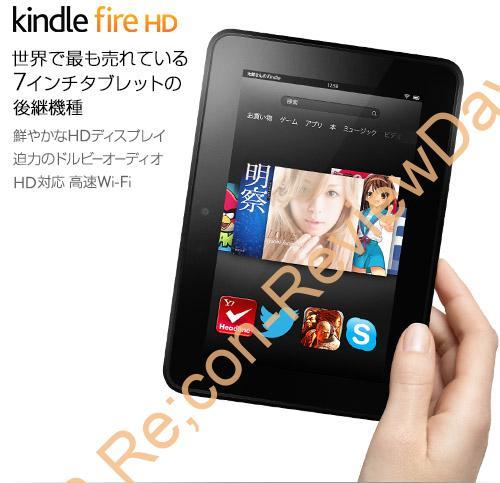 Kindle Fire HDを予約しました