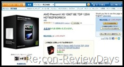 AmazonにてAMD製のCPU Phenom II X6 1090T Black Editionが100万円!