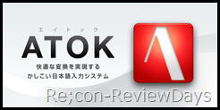 ATOK for Androidを買ってみた