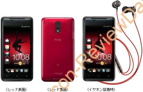 HTC J ISW13HT スペック一覧