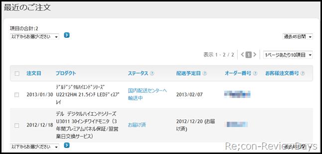 dell_u2212hm_orderwatch_2013.02.01