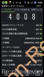 AnTuTuベンチマークのVer3.0.2が公開、手持ちの端末でスコアーを比較