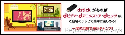 docomo_dsitick01_present_campaign
