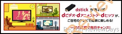 docomoのSmartTV dstick 01プレゼントキャンペーンに応募しました