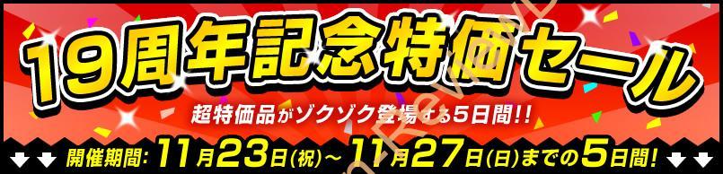 ドスパラ 19周年記念特価セールを11月23日~27日迄開催!