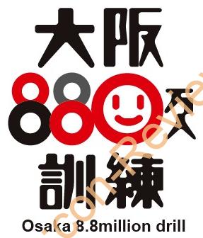 兵庫県に居たのに大阪880万人訓練用エリアメールが来た
