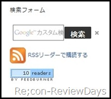 RSS購読者数を表示する「FeedLogger」を試す