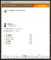 Galaxy Tabのバックアップ