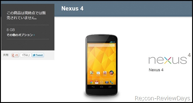 google_nexus4_hatubaimae