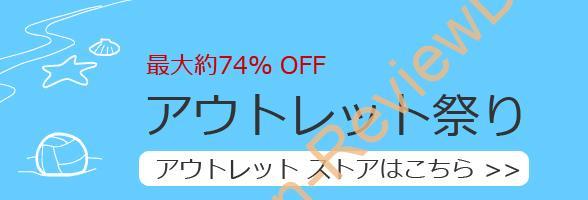 Microsoft Store アウトレット祭りで最大74% OFF!