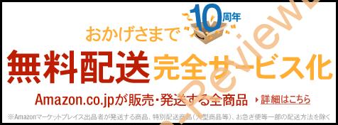 本日2011年11月1日よりAmazonの配送サービスが無料へ