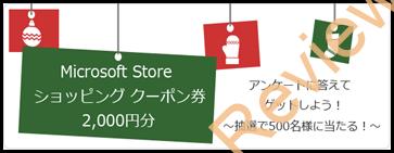 Microsoft Storeにてアンケートに答えて2,000円引きクーポンをゲットしよう!