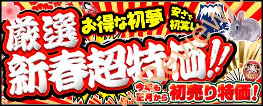 【新春特価】ソフマップセール中!【福袋】